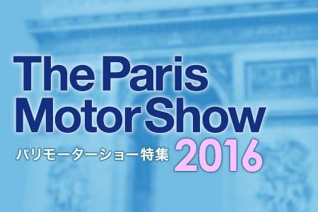 パリサロン2016情報を随時アップデート。トヨタC-HRの市販版などが出展表明