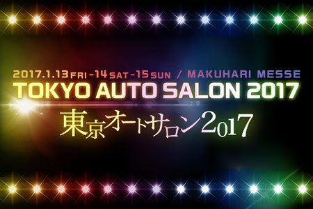 東京オートサロン2017まだまだ更新中!注目車を探しやすい「まとめ」も要チェック