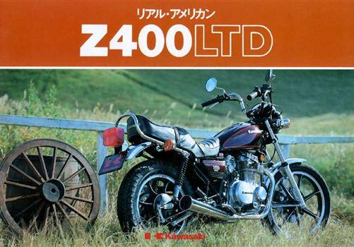 カワサキ Z400LTD