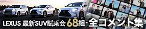 LEXUS 最新SUV試乗会。68組・全コメント集