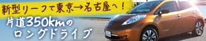新型リーフで東京→名古屋へ! 片道350kmのロングドライブ