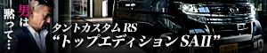 """男は黙って・・・ タントカスタム RS""""トップエディション SAⅡ"""""""