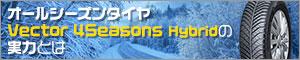 四季を楽しめるオールシーズンタイヤ、Vector 4Seasons Hybridの実力とは