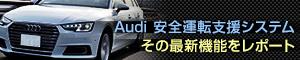 Audi 安全運転支援システム その最新機能をレポート