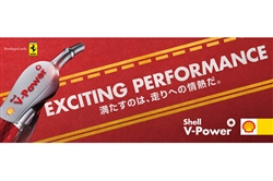 Shell V-Power、7月1日発売