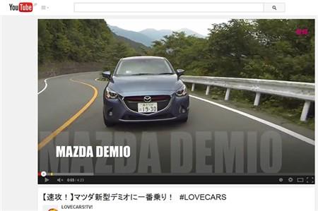 【動画】マツダ新型デミオに一番乗り!