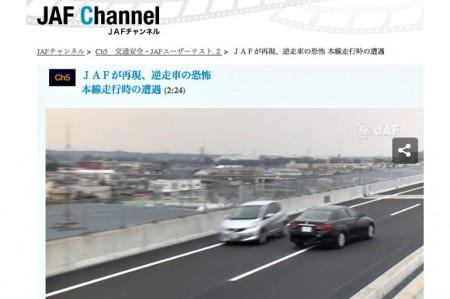 JAF「逆走車の恐怖」続編動画を公開
