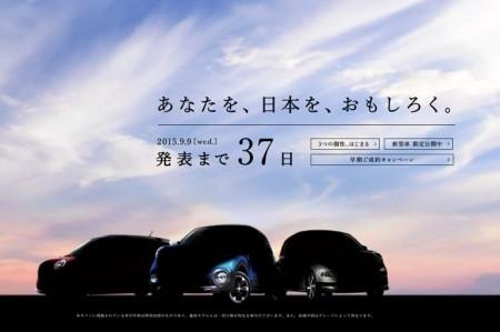 ダイハツ、新型軽を9月9日に発表