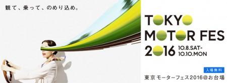 東京モーターフェス、お台場で10月8-10日に開催