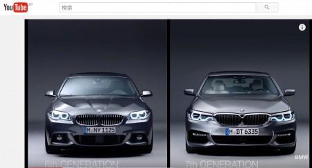 新旧BMW5シリーズの違いがひと目でわかる映像