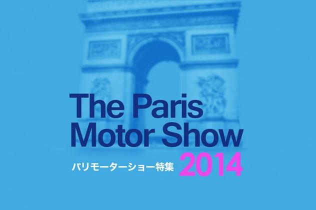 パリモーターショー2014総集編!