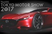 東京モーターショー2017、事前情報ページオープン!