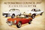 往年の名車が集合。ヨタハチ x ガスタービン、歴代NSXなど注目モデル続々