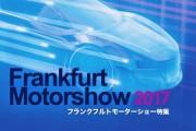 フランクフルトモーターショー注目モデルをピックアップ