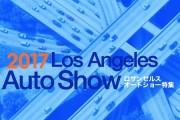 ロサンゼルスモーターショー事前特集 注目の出展モデルをピックアップ