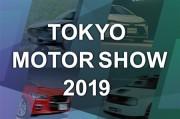 東京モーターショー2019特集。出展モデルの最新情報やニュースをまとめてチェック