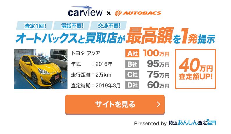 carview×AUTOBACS 査定1回!電話不要!交渉不要!オートバックスと買取店が最高額を1発提示!!