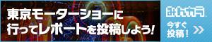東京モーターショーに行ってレポートを投稿しよう!