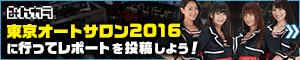 東京オートサロン2016に行ってレポートを投稿しよう!