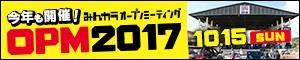 みんカラ最大級のオフ会だ!みんカラオープンミーティング2017|10月15日(日)開催