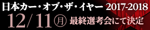 日本カー・オブ・ザ・イヤー