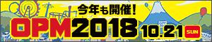 みんカラオープンミーティング2018