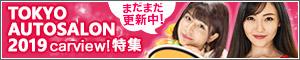東京オートサロン2019特集