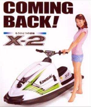 カワサキ X2