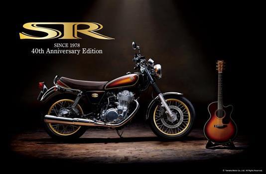 ヤマハ SR400 40周年 記念モデル