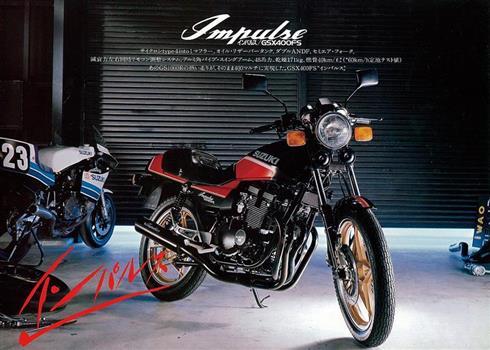 スズキ GSX400FS Impulse