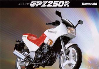カワサキ GPZ250R