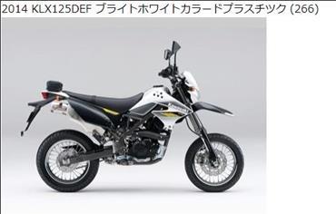 カワサキ D-TRACKER125