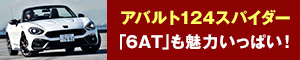 アバルト124スパイダー・6ATは、より多くの人を笑顔にするクルマだ