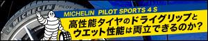 PILOT SPORT 4Sとは?