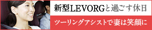 新型SUBARU LEVORGと過ごす休日。ツーリングアシストが妻を笑顔にする