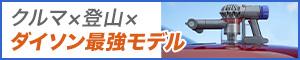 クルマ×登山×ダイソン最強モデル