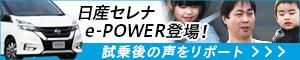 日産セレナ e-POWER登場!