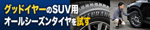 グッドイヤー、SUV用オールシーズンタイヤ「アシュアランス・ウェザーレディ」の実力をレポート