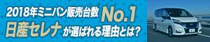 2018年ミニバン販売台数No.1!日産セレナが選ばれる理由とは?
