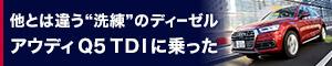 """他とは違う""""洗練""""のディーゼル アウディ Q5 TDIに乗った"""
