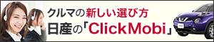 クルマの新しい選び方 日産の「Click Mobi」