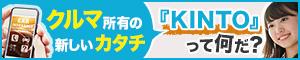 クルマ所有の新しいカタチ=『KINTO』って何だ?
