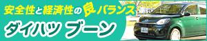 安全性と経済性の良バランス ダイハツブーン