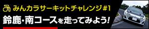 みんカラサーキットチャレンジ#1 鈴鹿・南コースを走ってみよう!