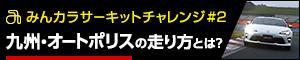 みんカラサーキットチャレンジ#2 九州・オートポリスの走り方とは?