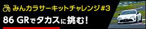 みんカラサーキットチャレンジ♯3 86GRでタカスに挑む!
