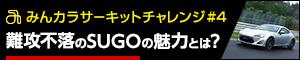みんカラサーキットチャレンジ#4 難攻不落のSUGOの魅力とは?