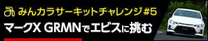 みんカラサーキットチャレンジ#5 マークX GRMNでエビスに挑む