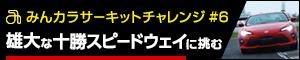 みんカラサーキットチャレンジ#6 雄大な十勝スピードウェイに挑む