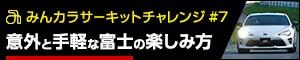 みんカラサーキットチャレンジ♯7 意外と手軽な富士の楽しみ方